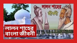 Biography of Fakir Lalon Shah। ফকির লালন শাহের জীবনী ।  HISTORY BANGLA