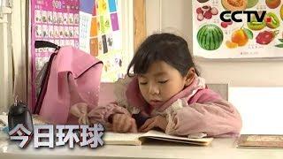 [今日环球]新春走基层 贵州务川:只有一个学生的学校  CCTV中文国际