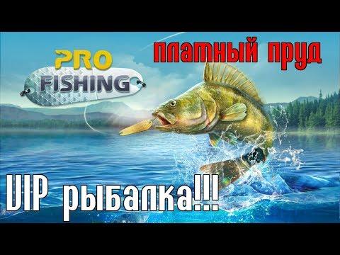 PRO FISHING  VIP РЫБАЛКА НА ПЛАТНИКЕ!