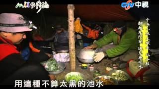 20130224 MIT台灣誌 中央山脈大縱走 北二段 - 翻越鬼門關 遇見無明水