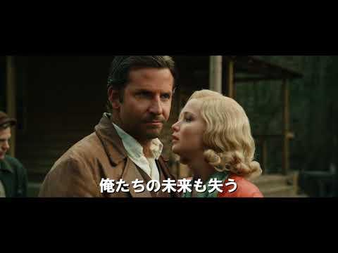 映画『セリーナ-炎の女-』予告編 2018年1月公開