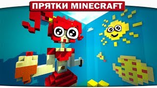 МИР ОГРОМНЫХ КУКОЛ МАЙНКРАФТ!! - Прятки Minecraft 87