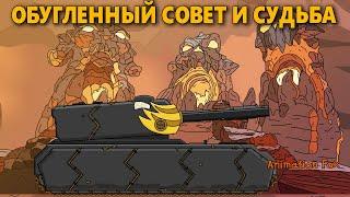 Обугленный Совет и Судьба - Мультфильмы про Танки