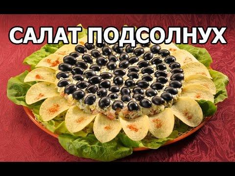 салат подсолнух без грибов с курицей рецепт пошагово