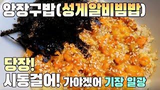 생생정보통에도 나온 부산 양장구밥(성게알비빔밥) 맛집 …