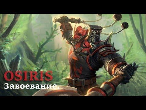 видео: smite 4 Сезон: conquest\Завоевание - osiris\Осирис: Комнатный песик.