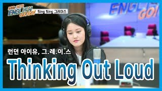 [COVER/LIVE] Grace Kim - Thinking Out Loud / English Go! Go! / Sing Sing Grace / 씽씽그레이스