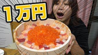 トミーに1万円渡したら贅沢すぎる海鮮丼出てきたwww
