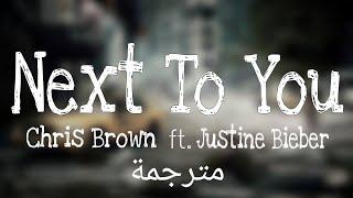 Chris Brown - Next To You ft. Justin Bieber (Lyrics) مترجمة