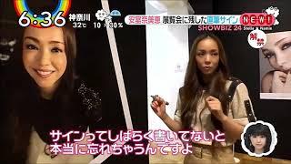 9月16日で引退する安室奈美恵の軌跡を振り返る展覧会「namie amuro Fina...