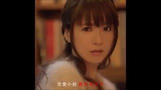 【※カラオケで】 you 藤田麻衣子 歌ってみた 【亜夜季】