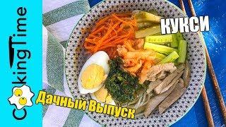 КУКСИ / КУКСУ 🍜 семейный дачный рецепт / холодное или горячее блюдо с лапшой по-корейски / суп