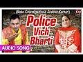 Download Police Vich Bharti | Babu Chandigarhia, Sudesh Kumari | Hit Punjabi Duet Songs | Priya Audio MP3 song and Music Video