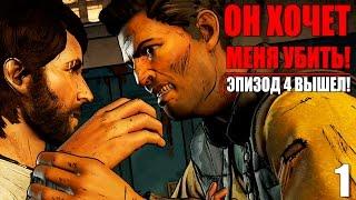 The Walking Dead A New Frontier Episode 4 Прохождение на русском #1 ► ЧТО БУДЕТ ЕСЛИ ПРЕДАТЬ ДЭВИДА