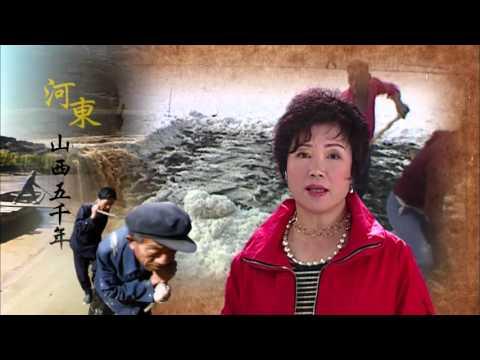 【大陸尋奇#1268】河東山西五千年(一) / 患難真情及古月今城(五)