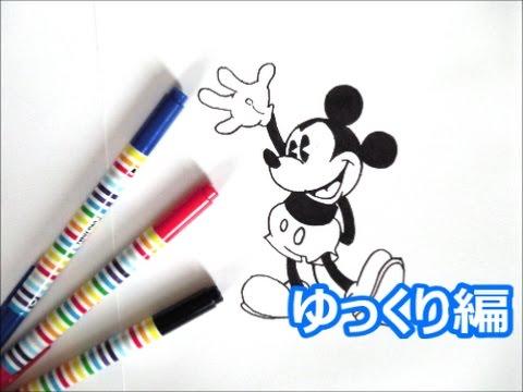 ミッキーマウスの描き方 ゆっくり編 How To Draw Mickey Mouse 미키