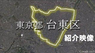 台東区紹介映像