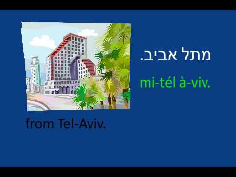 Learn to Speak Hebrew - Lesson 1 - Introduction