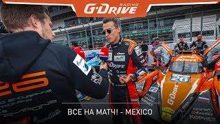 """#ВсеНаМатч! G-Drive Racing - обзор """"6 часов Мехико"""""""