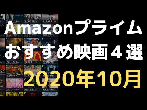 【2020年10月】アマゾンプライムビデオおすすめ映画4選【amazon-prime-video・アマプラ・amazonプライム】