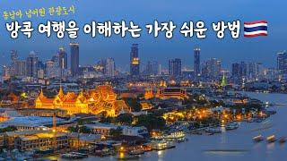 태국 방콕을 이해하는 가장 쉬운 여행가이드