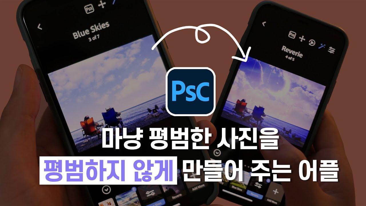 어도비 포토샵 카메라 어플 간단 사용법!