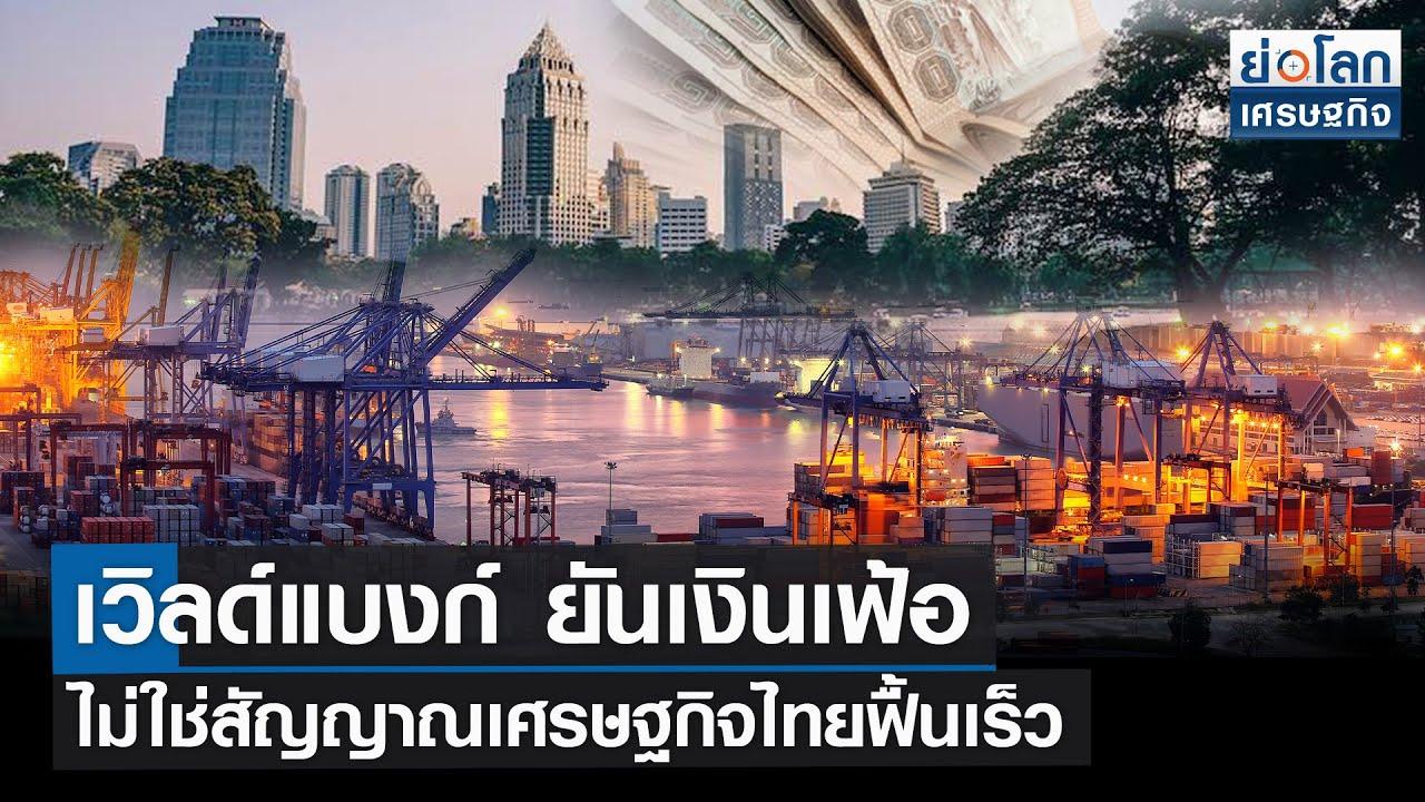 เวิลด์แบงก์ ยันเงินเฟ้อไม่ใช่สัญญาณเศรษฐกิจไทยฟื้นเร็ว   ย่อโลกเศรษฐกิจ 7ต.ค.64