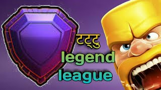 Problem of legend league, what did you earn!clash of clans!coc fan club