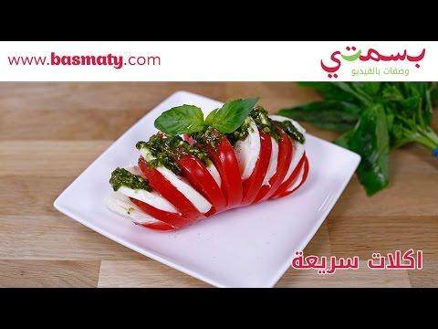اكلات سريعة : سلطة الطماطم والموزاريلا