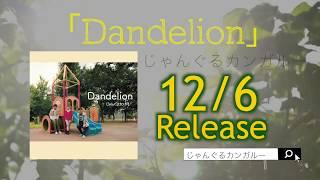 Dandelion 作詞作曲:秋田琴乃 もうお別れだよ、とあなたは行った 行先も...