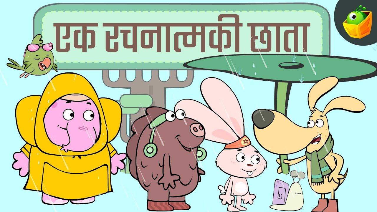 A Creative Umbrella | एक रचनात्मकी छाता | चार्ली और उसके दोस्त | हिंदी कहानी | Charlie and Friends
