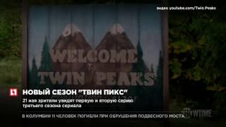 """Премьерный показ третьего сезона сериала """"Твин Пикс"""" состоится 21 мая"""