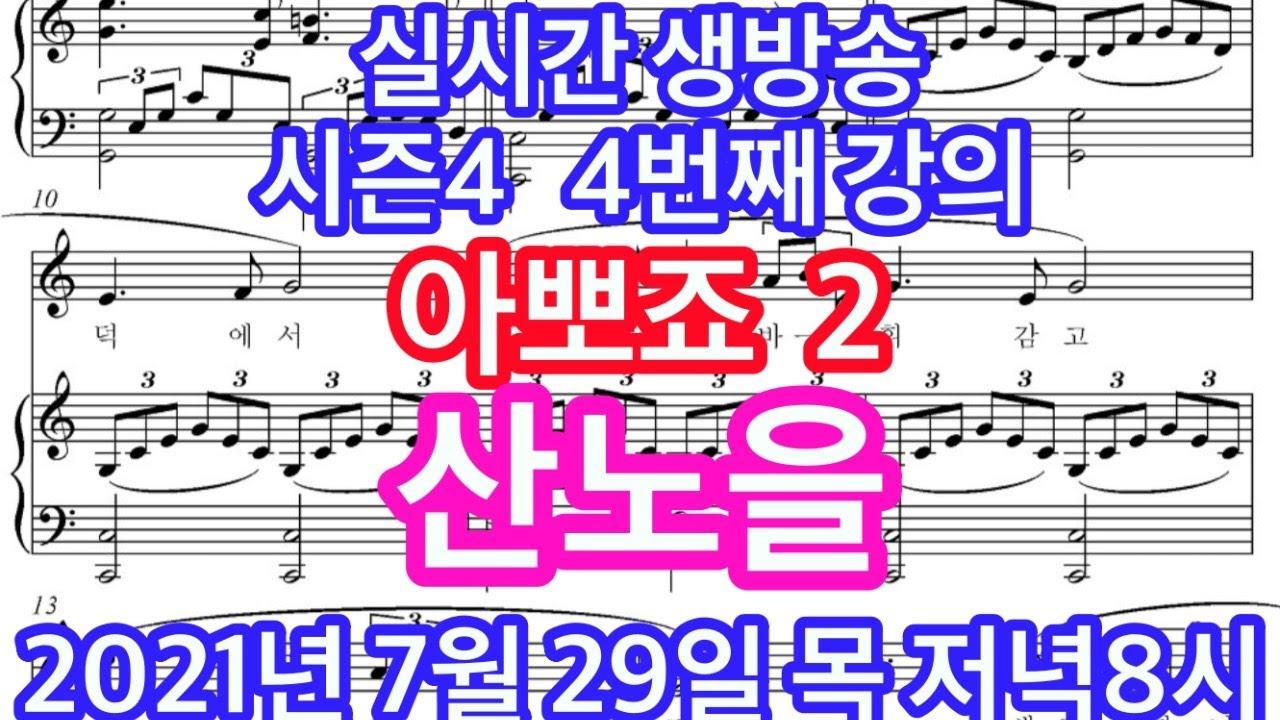 """실시간 생방송 시즌4       4번째 강의  한국가곡  '산노을""""   7월 29일 목 저녁 8시"""