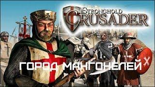 Stronghold Crusader! Уровень 60 - Город мангонелей!