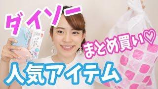 ダイソー購入品!!〜人気アイテムまとめ買い!〜 thumbnail