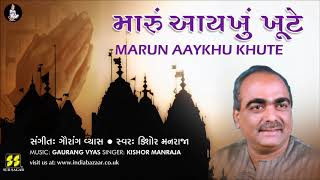 Bhajan: Marun Aaykhu Khute   મારું આયખું ખૂટે (ભજન)   Singer: Kishore Manraja Music: Gaurang Vyas