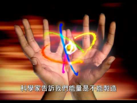 Discover - The Spirit Within (Cantonese audio, Trad. Chinese sub | 粵語旁白,繁體中文字幕) [FelineYogi]