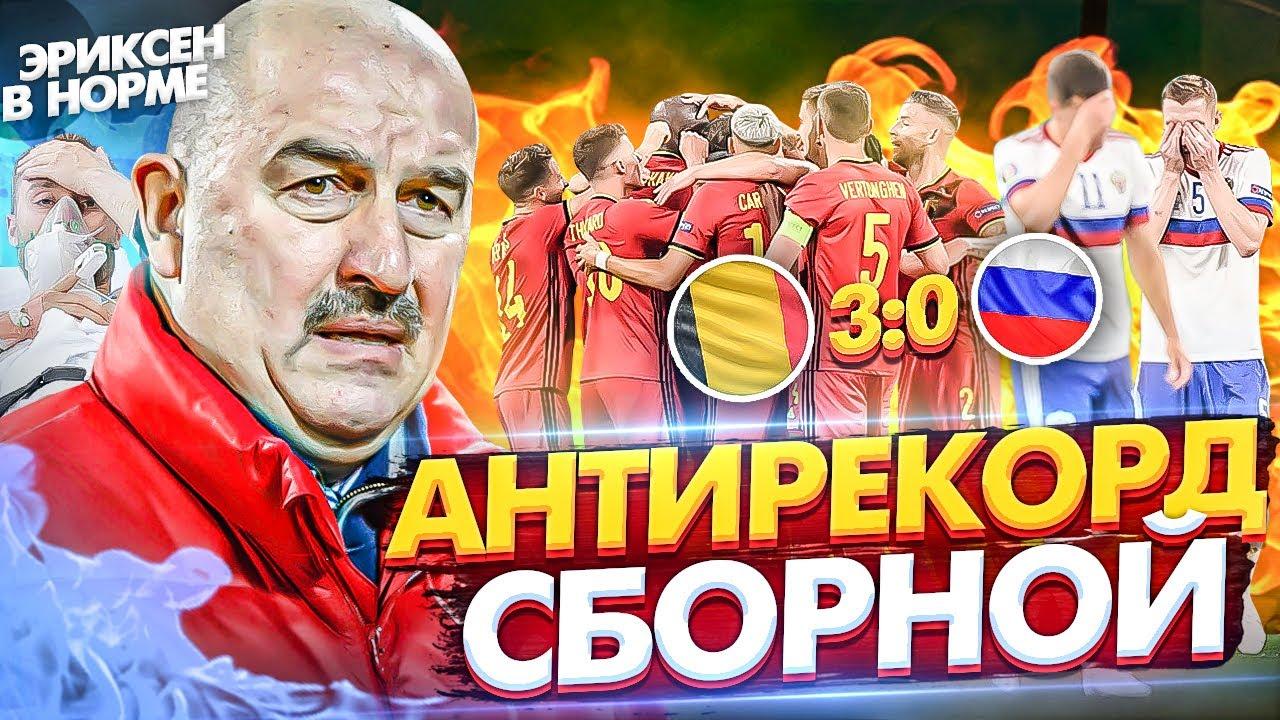 Россия 0:3 Бельгия - Черчесов жертвует игрой? / Сенсация в Дании / Эриксен пришел в себя   ЕВРО 2020