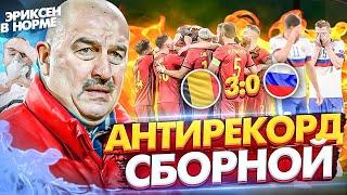 Россия 0 3 Бельгия Черчесов жертвует игрой Сенсация в Дании Эриксен пришел в себя ЕВРО 2020