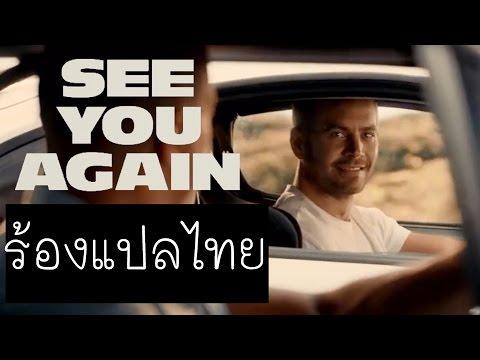 (ร้องแปลไทย) See You Again - Ost. Fast And Furious 7 [Cover Thai Version] by Neww