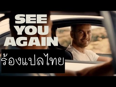 Thumbnail: (ร้องแปลไทย) See You Again - Ost. Fast And Furious 7 [Cover Thai Version] by Neww