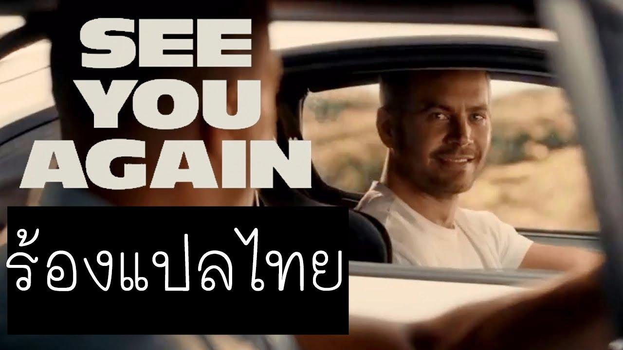 Photo of เพลง ประกอบ ภาพยนตร์ fast 7 – (ร้องแปลไทย) See You Again – Ost. Fast And Furious 7 [Cover Thai Version] by Neww
