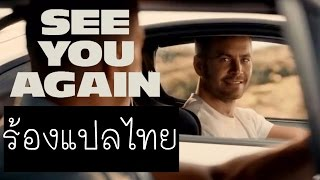 (ร้องแปลไทย) See You Again - Ost. Fast And Furious 7 [Cover Thai Version] by Neww