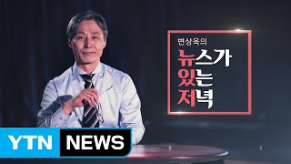 [뉴있저] 유시민 vs KBS, 김경록 인터뷰 공방 / YTN