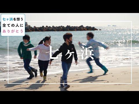 七ヶ浜を想う全ての人に「ありがとう」【震災10年の感謝を全国に。】