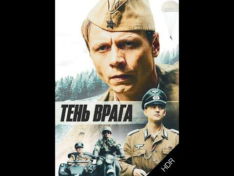 Тень врага Фильм 2017 Военный, история