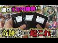 【デュエマ】衝撃のラスト⁉1口1万円の超高級オリパで奇跡は起こるのか...!?【開封動画】