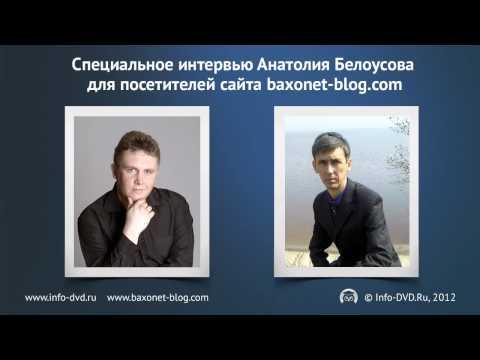 А.Белоусов и А.Слободенюк об инвестициях в инфобизнес