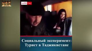 МАРДУМИ ТОҶИК САЙЁҲИ РУСРО ҚОИЛ КАРД \ Турист в Таджикистане