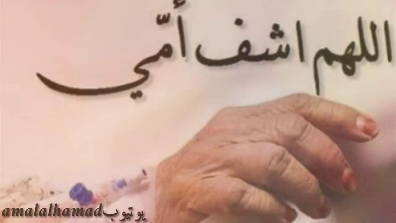 اللهم اشف أمي Youtube